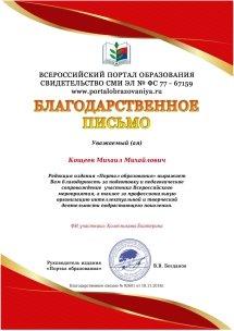 Благодарственное письмо за сопровождения участника Всероссийского мероприятия