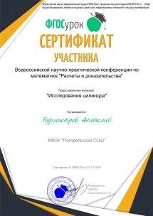 Сертификат докладчика конференции Бурмистров Анатолий с темой работы Исследования Цилиндра.