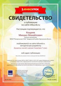 Аукционы знаний Свидетельство проекта infourok.ru №1515901