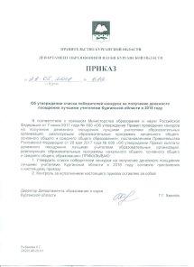 Приказ №682 от 28.05.2018г победители конкурса-ПНПО (1)